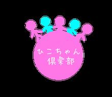 ひこちゃん倶楽部ロゴ