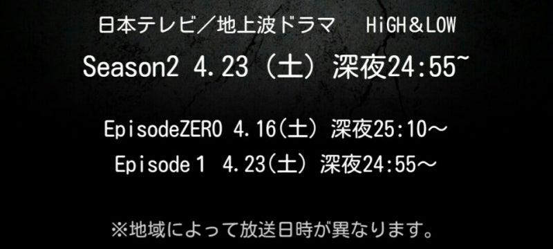 ハイロー ドラマ 放送 地域