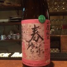 新着日本酒「奥播磨・…