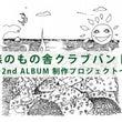 2nd ALBUM制…