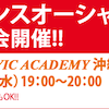 JALグループ、JTA会社説明会をVIC沖縄校で開催します!!の画像