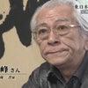 【テレビ埼玉】福島県双葉町の書道家・渡部翠峰さんの画像