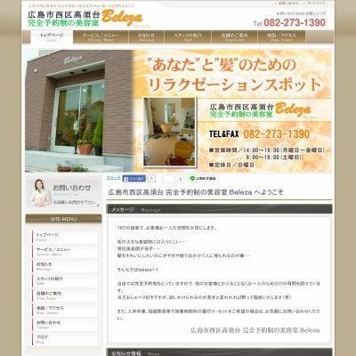 広島市西区高須台 完全予約制の美容室