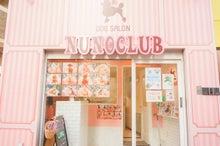 トリミングサロン・ペットサロン ヌーノクラブ西新宿 渋谷区 新宿区 中野区