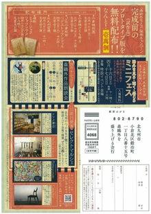 『森鴎外モナカ』開発キャンペーン01.jpg
