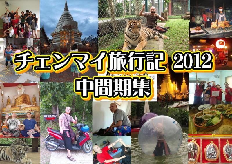 【中間期】チェンマイ旅行記 2012