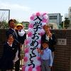 末っ子の入学式(‐^▽^‐)の画像