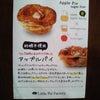 Little Pie Factoryのアップルパイの画像