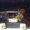 いざ奈良県!「大倉」醸造元 大倉本家さんへ。の画像