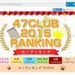 人気ランキング 熊野…