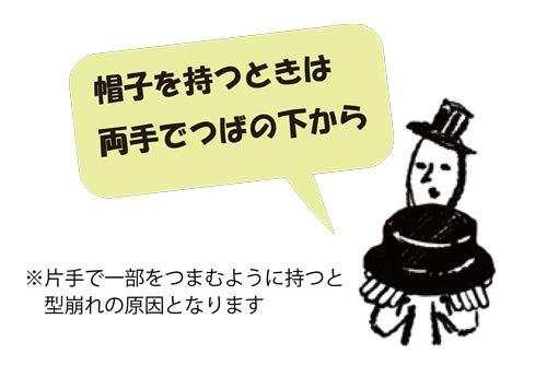 Coco&Ami こことあみ 帽子屋 帽子の持ち方