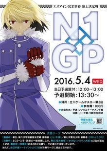 n1gpポスター