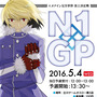 N1GP ポスター