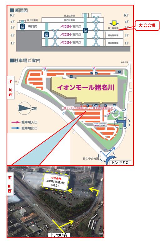 イオンモール猪名川周辺MAP.png