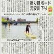 中国新聞に掲載されま…