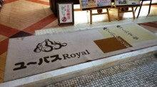 ユーバス 高井田店