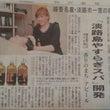 4月16日の神戸新聞…