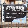 浅野音楽教室へのアクセスの画像