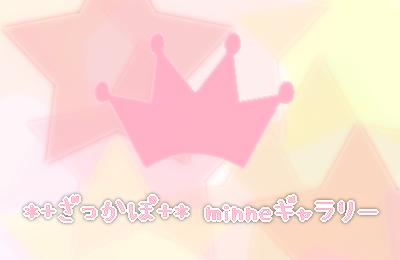 *+ざっかぽ minne+*