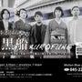 4/22(金)黒船@…