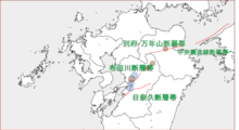 中央構造線の九州部分