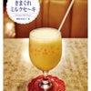 弘前のミルクセ〜キの画像