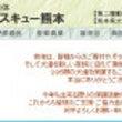 熊本地震支援につきま…