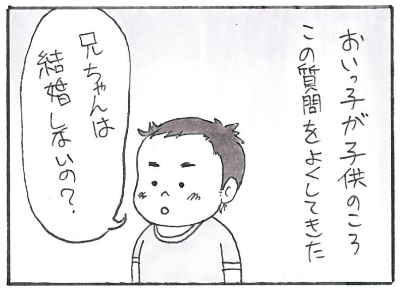 ゲイ 漫画 旦那