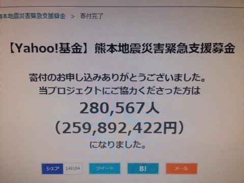熊本地震の記事より