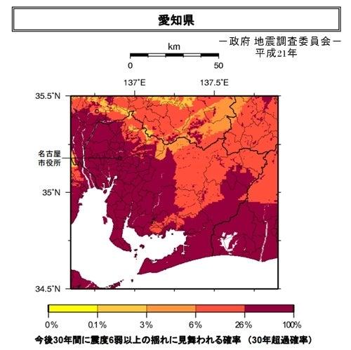 愛知県の30年超過地震確率