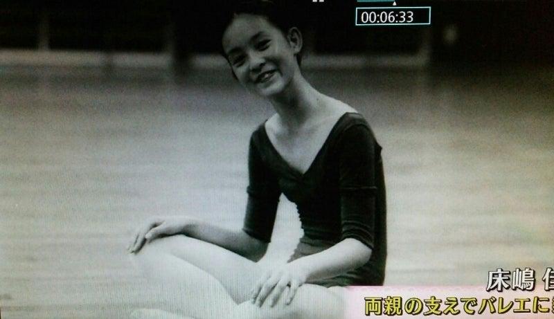 子供の頃バレエ床嶋佳子