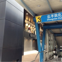 神旺ホテル in 台…