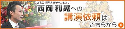 西岡利晃への講演依頼、イベント出演依頼はこちら