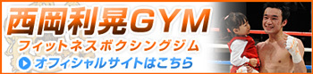 西岡利晃GYMオフィシャルサイト