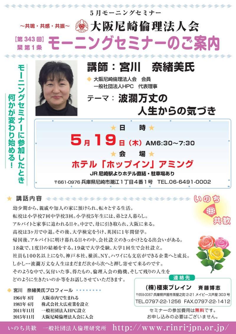 宮川奈緒美講演