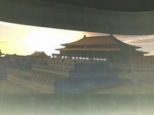 4月17日故宮ムービー2.jpg