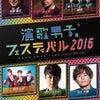 「演歌男子。フェスティバル2016」出演!の画像