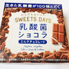 乳酸菌はチョコで摂ろう!スイーツデイズ 乳酸菌ショコラの画像