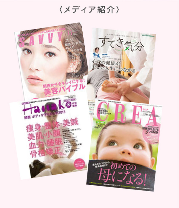 整体師スペシャリスト養成講座:整体セミナー大阪-メディア掲載