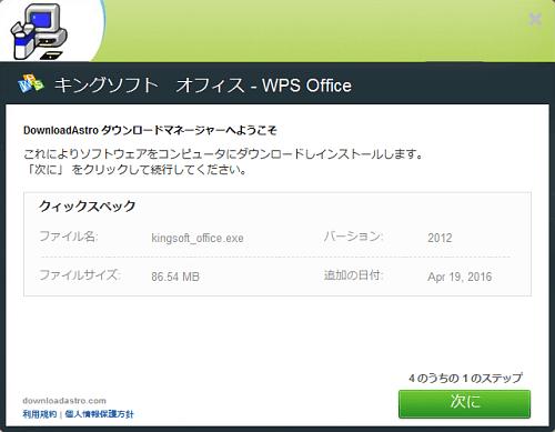 無料office WPS2016_5