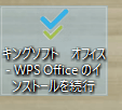 無料office WPS2016_6