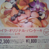 Cafe Kailaのパンケーキの画像