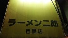 ラーメン二郎目黒店さん