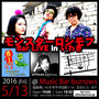 【Event】5/1…