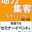 太田光則 さんの新著…