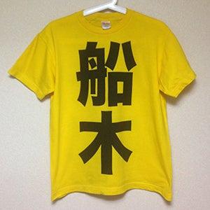 研修生Tシャツ