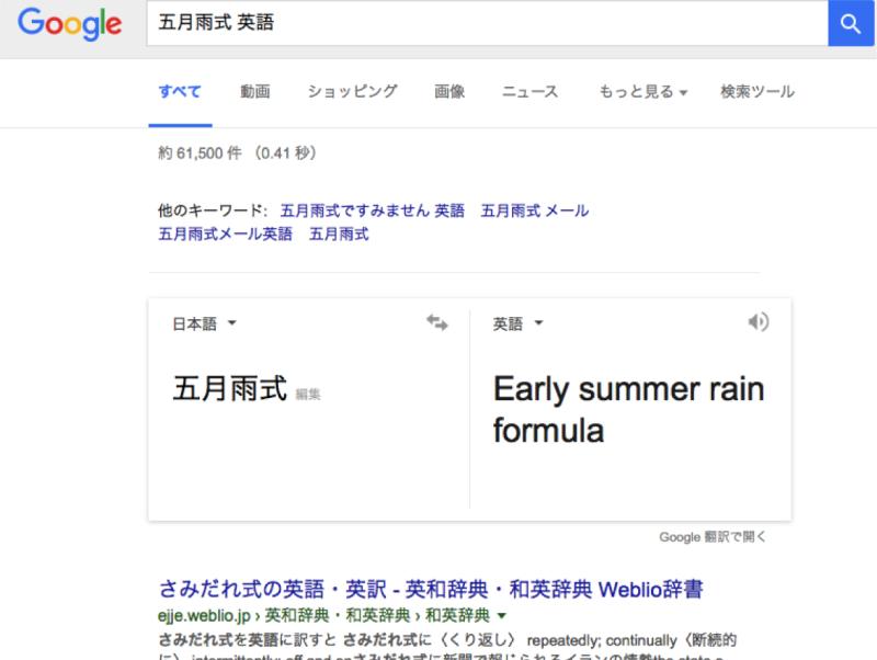 五月雨式 とは