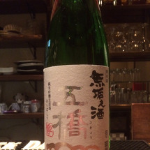 新着日本酒「五橋・純…