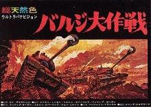 バルジ 大 作戦 最後の決闘「バルジ」作戦 - Coocan
