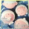 【メディア掲載】化粧品研究専門誌に掲載されました!の画像